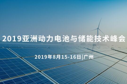 2019亚洲动力电池与储能技术峰会