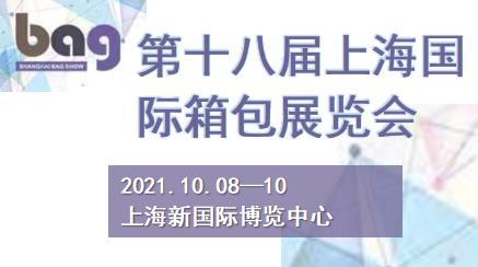 第十八届上海国际箱包展览会