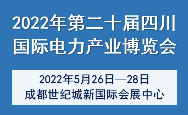 2022年第二十届四川国际电力产业博览会