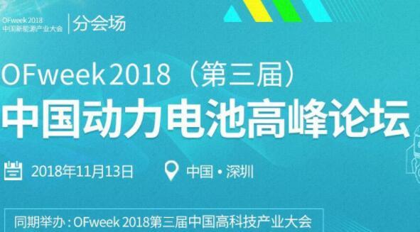 OFweek 2018新能源产业大会-动力电池峰会