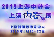 2019上海中针会|上海内衣展