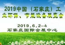 2019中国(石家庄)工业环保、节能设备展览会