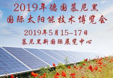 2019年德国慕尼黑国际太阳能技术博览会