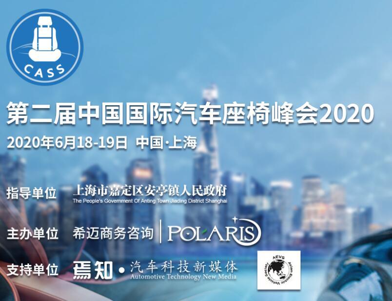 第二届中国国际汽车座椅峰会2020