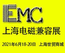 2021上海国际电磁兼容及微波展览会