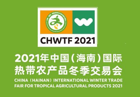 2021年中国(海南)国际热带农产品冬季交易会