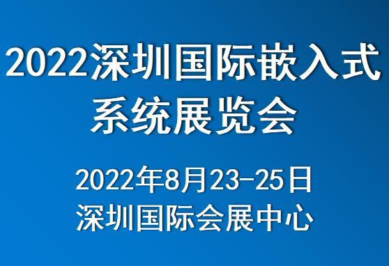 2022深圳国际嵌入式系统展览会