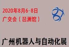 2020中国(广州)国际机器人及智能装备技术展览会
