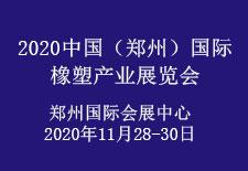 2020中国(郑州)国际橡塑产业展览会
