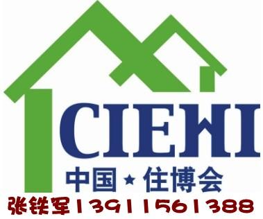 2018中国17届北京住博会