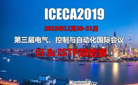 2019第三届电气、控制与自动化国际会议