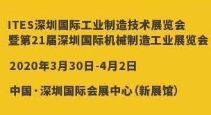 2020SIMM深圳机械展