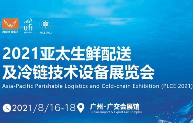 2021亚太生鲜配送及冷冻冷链冷库技术设备展览会