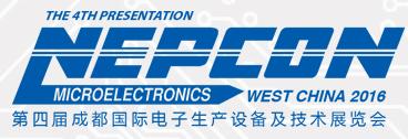 2016第四届成都国际电子生产设备及技术展览会