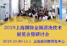 2019上海国际金属清洗技术展览会暨研讨会