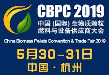 第二届中国(新濠天地娱乐赌场)生物质颗粒燃料与设备供应商大会