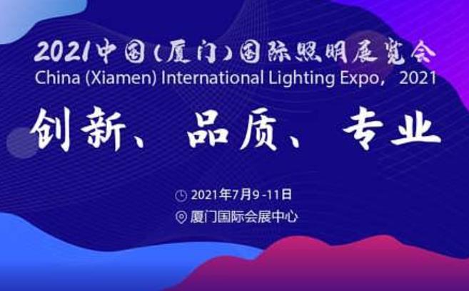 2021厦门照明材料展会