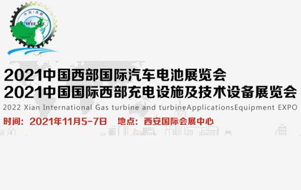 2021中国国际西部充电设施及技术设备展览会