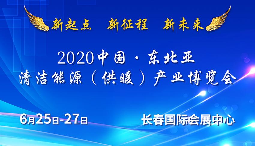 2021中国•东北亚清洁能源(供暖)产业博览会