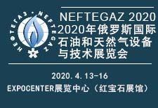 2020年俄罗斯国际石油和天然气设备与技术展览会(NEFTEGAZ 2020)