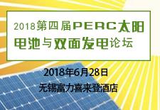 第四届PERC太阳电池与双面发电论坛2018