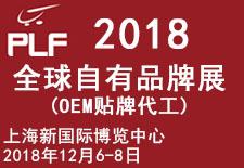 2018全球自有品牌展(OEM贴牌代工)