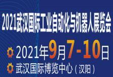 2021立嘉武汉展—武汉工业自动化与机器人展览会
