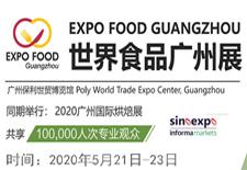 2020中国广州国际食品展览会