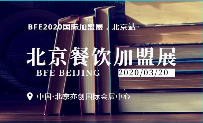 2020北京餐饮连锁加盟展|3月开年首展