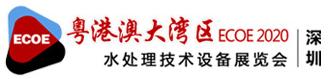 2020深圳净水展/水处理 时间-地点-门票-搭建-行程
