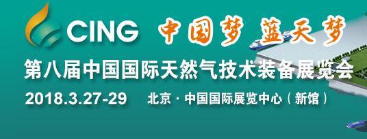 2018年中国国际天然气技术装备展览会