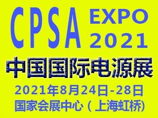2021中国国际电源展览会