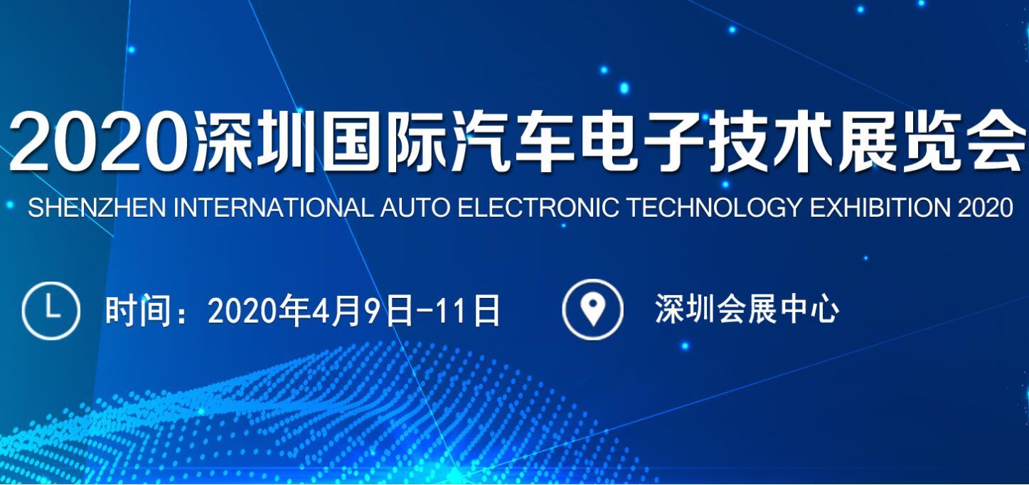 2020深圳国际汽车电子技术展览会