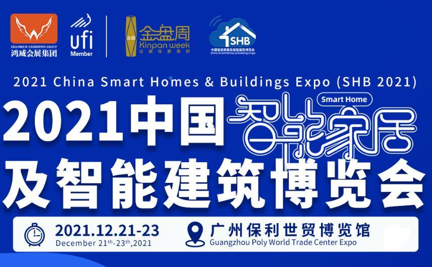 2021中国智能家居及智能建筑博览会
