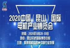 2020中国(昆山)国际电机产业博览会