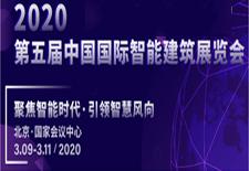 2020年北京智能建筑暨智能家居展