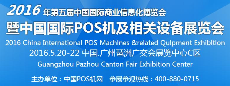 2016中国国际POS机及相关设备展览会