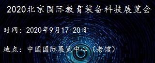 2020北京国际教育装备展