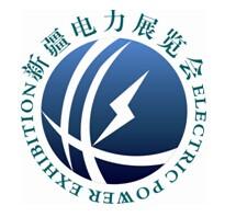 2016中国新疆国际智能电网暨电力技术设备博览会