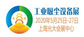 2020上海國際工業吸塵及工業清洗設備展覽會