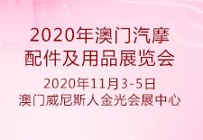 2020年澳门汽摩配件及用品展览会