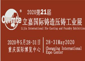 2020中国(重庆)压铸展|第21届立嘉国际铸造压铸工业展