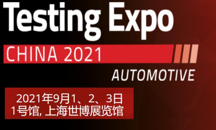 2021中国国际汽车测试、质量监控博览会