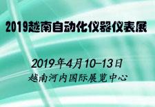 2019越南自动化仪器仪表展