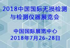 2018中国国际无损检测与检测仪器展览会