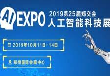2019郑交会暨郑州人工智能科技展