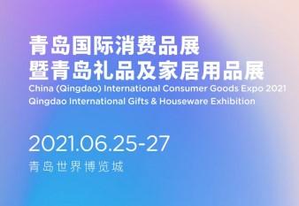 2021中国(青岛)国际消费品博览会