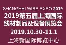 2019第五届上海国际线材制品及设备展览会