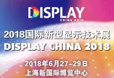2018国际新型显示技术展