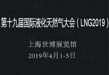 第十九届国际液化天然气大会(LNG2019)
